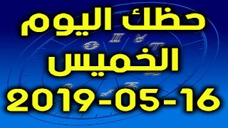 حظك اليوم الخميس 16-08-2019 - Daily Horoscope