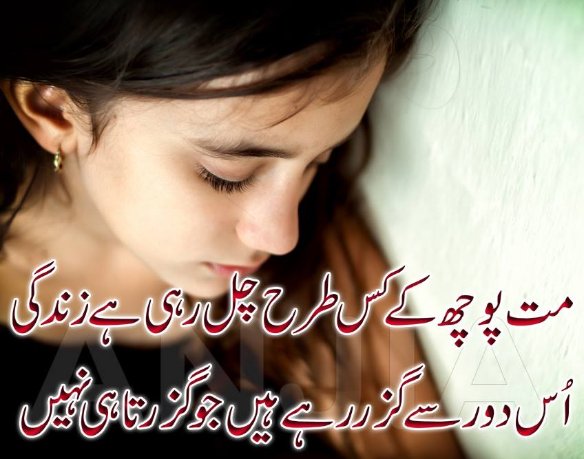 Sad Poetry: Best Love & Romantic shayari in urdu