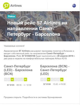 Распсисание рейса Санкт-Петербург-Барселона