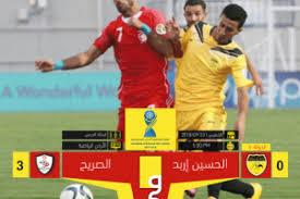 مشاهدة مباراة الحسين اربد والصريح بث مباشر اليوم 20-9-2018  دوري المناصير الاردني