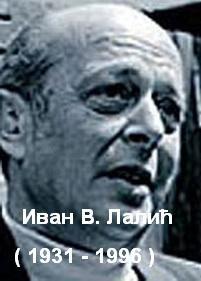 Иван В. Лалић | ЈЕЗЕРО У ЈЕСЕН