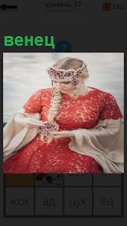 Девушка в красном платье с длинной косой и венец на голове