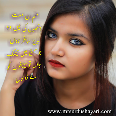 Urdu love shayari with images