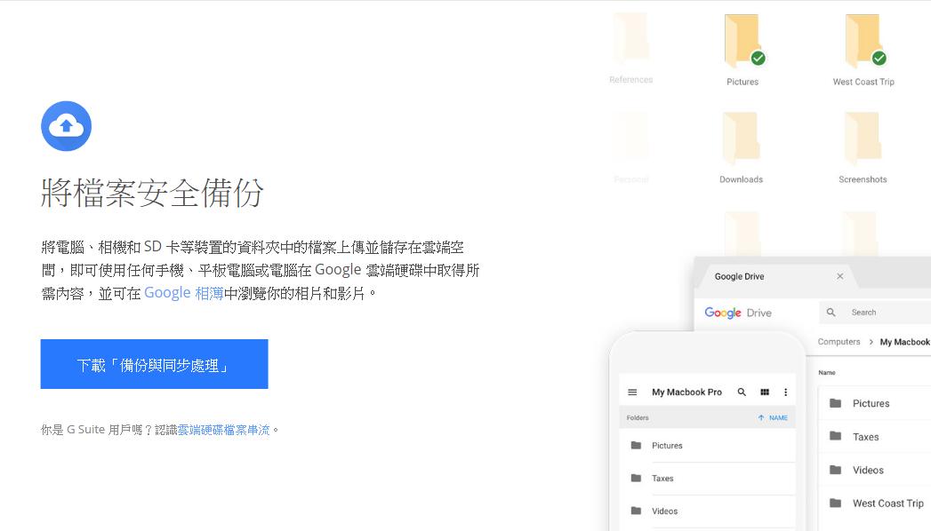 Google 備份與同步處理全新軟體下載!同步備份整台電腦教學