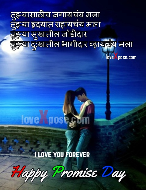 Promise Day Love Quotes In Marathi Lovexpose Wallpaper Love Sms