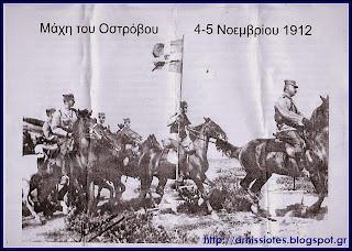 Αποτέλεσμα εικόνας για Η μάχη του Οστρόβου