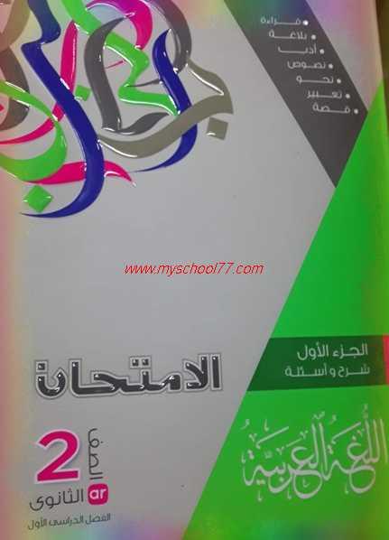 اجابات كتاب الامتحان عربى للصف الثانى الثانوى ترم اول 2020