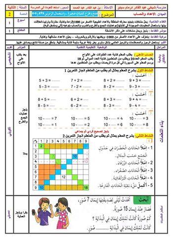 مذكرة جمع وطرح كميات صغيرة واستعمال الرمزين + / - رياضيات السنة الثانية ابتدائي