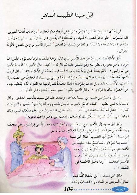 تحضير نص ابن سينا الطبيب الماهر للسنة الخامسة ابتدائي الجيل الثاني