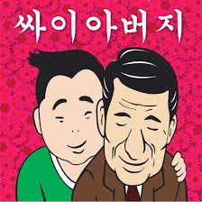 Psy English Translation Lyrics Father www.unitedlyrics.com