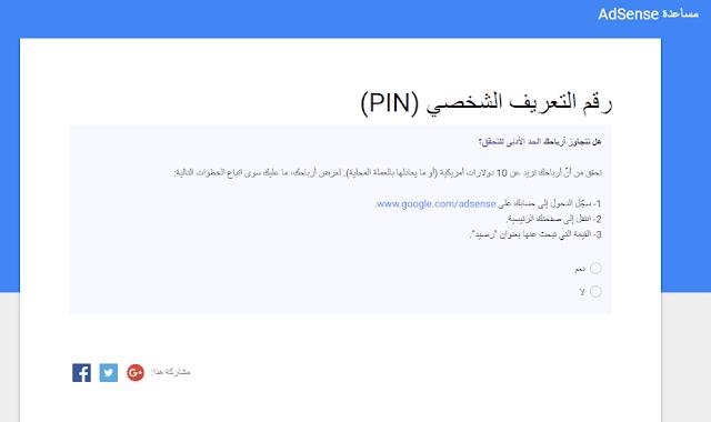 طريقة تأكيد حساب جوجل أدسنس بدون PIN  بواسطة الهوية 2018