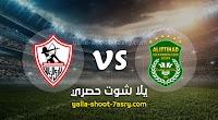 نتيجة مباراة الاتحاد السكندري والزمالك اليوم 10-08-2020 الدوري المصري