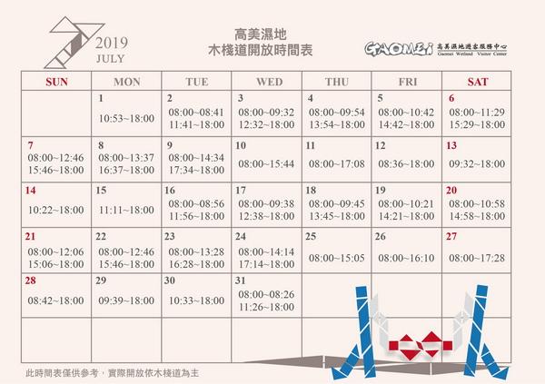 高美濕地木棧道開放時間表,2019年7月份