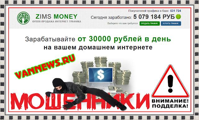 [Лохотрон] massetpotokmoney.website Отзывы, развод на деньги! Платформа ZIMS MONEY