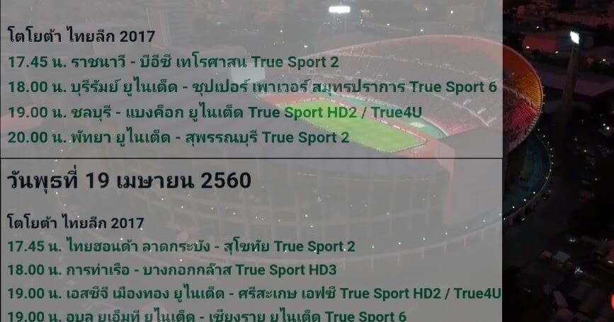 โปรแกรมถ่ายทอดสด ไทยลีกนัดที่9 วันที่ 18-19 เมษายน 2560 - ข่าวบอลไทยเก่า