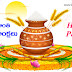 Happy Pongal Greetings | Wishes | Images