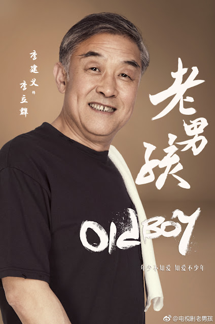 Oldboy c-drama Poster