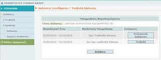 Άνοιξε η εφαρμογή για τις δηλώσεις Νομικών προσώπων φορολογικού έτους 2015