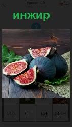 460 слов 4 на столе лежит фрукт инжир разрезан пополам 8 уровень