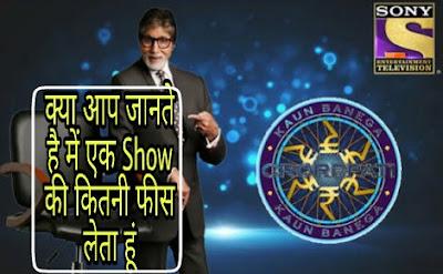 KBC Show Me Amitab Bachan Ji ki Income