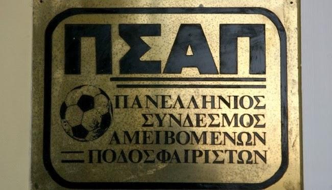 Ο ΠΣΑΤ διαθέτει και φέτος κάρτες στάθμευσης στα ΜΜΕ για το Ολυμπιακό Στάδιο της Αθήνας για τους αγώνες της ΑΕΚ