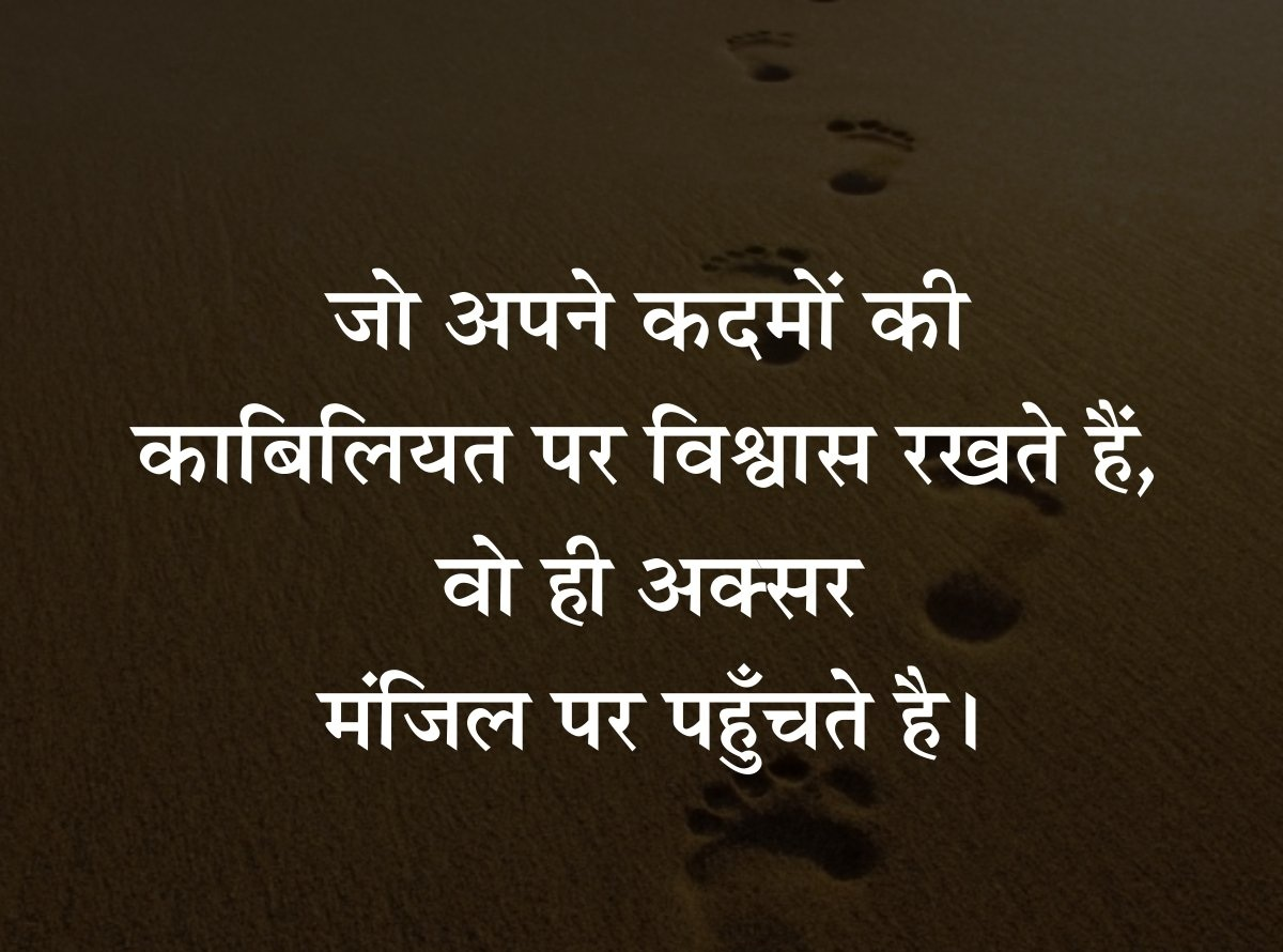 Best Motivational Quotes Hindi Inspirational Motivational Quote