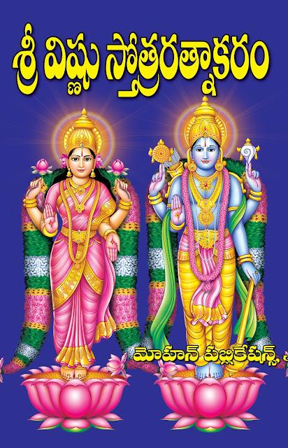 బృహత్ విష్ణు స్తోత్రరత్నాకరం | Bruhath Vishnu Stotra Ratnakaram | GRANTHANIDHI | MOHANPUBLICATIONS | bhaktipustakalu