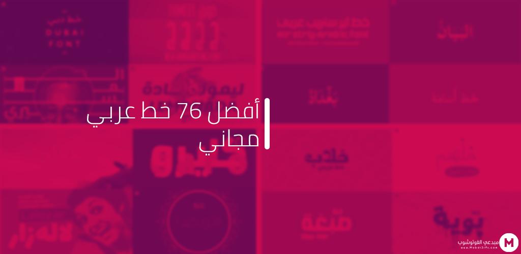 أفضل 76 خط عربي مجاني | Best 76 Free Arabic Font - مبدعي