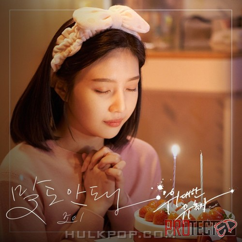 JOY – The Great Seducer OST Part.2