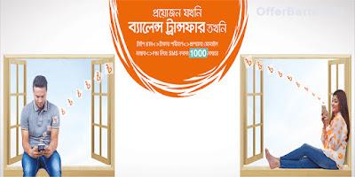 banglalink-balance-transfer