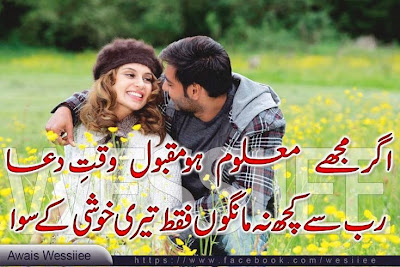 Romantic Poetry   Love Poetry   urdu 2 line poetry,2 line shayari in urdu   Urdu Poetry World,Best Urdu Poetry Images,Sad Poetry Images In 2 Lines,Iqbal Poetry   Allama Iqbal Shayari In Urdu   Iqbal Poetry In Urdu   Urdu Poetry World