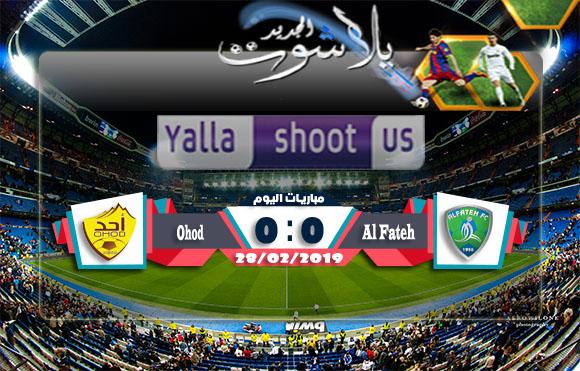 نتيجة مباراة الفتح وأحد لاين اليوم 28-02-2019 الدوري السعودي