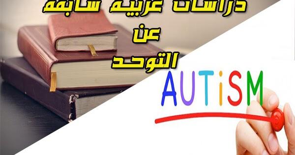 دراسات سابقة عن مرض التوحد