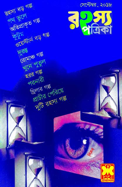 Bangla Science Magazine Pdf