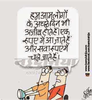 common man cartoon, bjp cartoon, Petrol Rates, achchhe din carton, poli, cartoons on politics