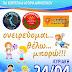 Τουρνουά αθλημάτων σάλας στην Αλεξανδρούπολη (Video)
