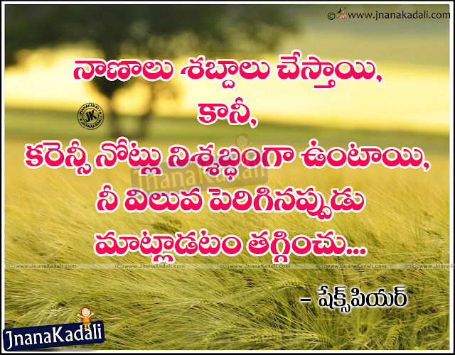Here is a Telugu language Best Inspiring thoughts by Shakespeare in Telugu Font, Daily Motivated Words in Telugu Language, Telugu Good Inspiring Words, Motivated and Inspirational Telugu Lines by Shakespeare. Best Waste Fellow Quotes Telugu.