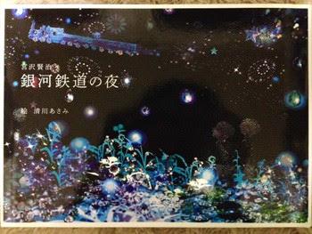清川あさみさんの絵本