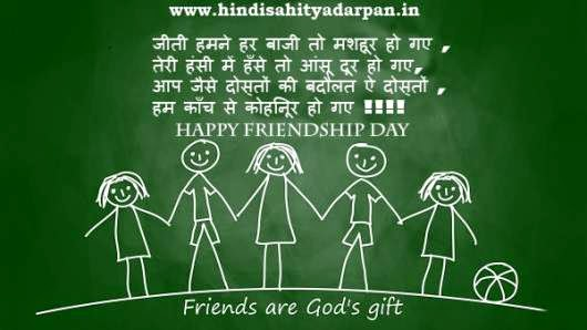 friendship day wishes,happy friendship day wallpaper,wishes in hindi