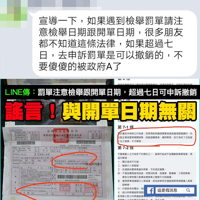 罰單 檢舉 開單 日期 七日 申訴 謠言 LINE