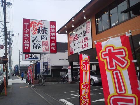 外観 焼肉太郎一宮店