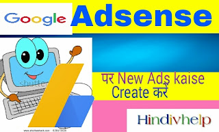 Adsense pr new ads unit kaise banaye