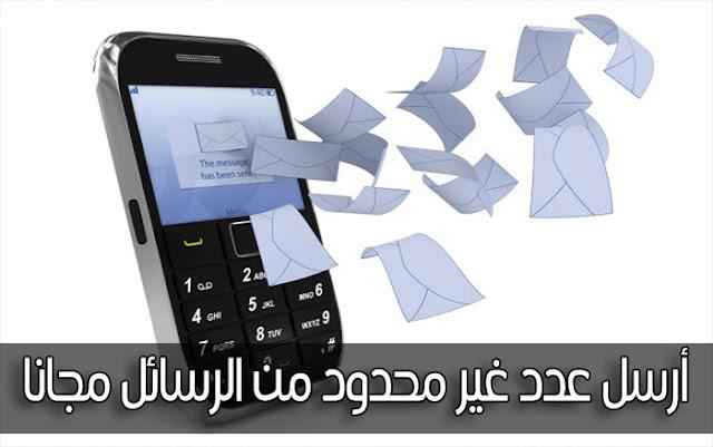 ارسال رسائل sms مجانا غير محدودة  الى جميع دول العالم