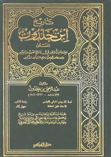 Download Kitab Tarikh Ibnu Khaldun PDF Lengkap