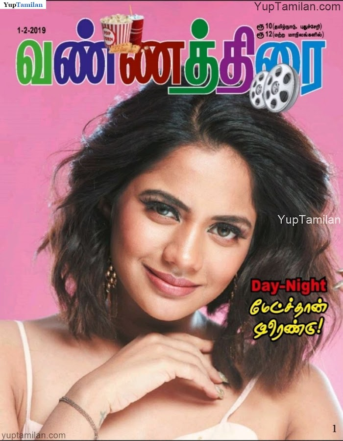 Vannathirai Tamil Magazine February 2019 -PDF Download