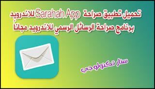 تحمیل تطبیق صراحة  Sarahah App للاندروید ، برنامج صراحة الرسائل الرسمي للاندرويد مجاناً