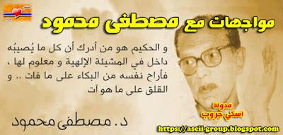 مواجهات مع مصطفى محمود وحديثة عن الشفاعة Mostafa Mahmoud talking about Intercession
