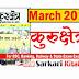 [March 2018] Kurukshetra Monthly Magazine in Hindi