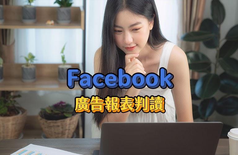 Facebook廣告投手班-報表判讀