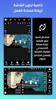 خاصية تدوير شاشة المصمم العربي - تطبيق اندرويد للكتابة على الصور باللغة العربية و الانجليزية